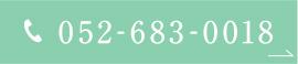 TEL:052-683-0018
